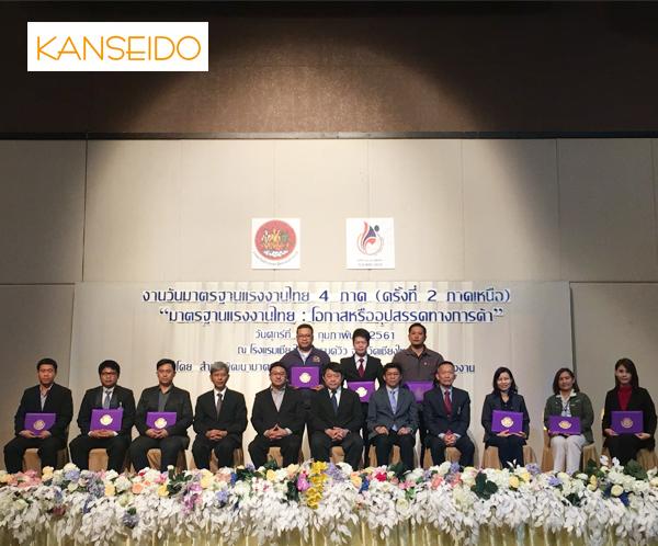 งานวันมาตรฐานแรงงานไทย 4 ภาค (ครั้งที่ 2 ภาคเหนือ)