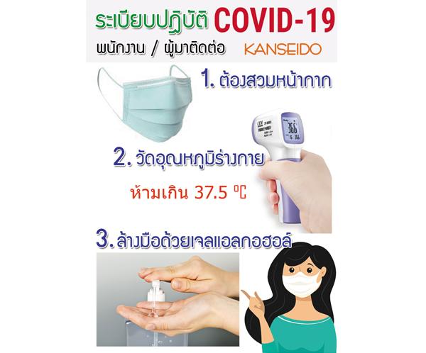 การรณรงค์ป้องกันโรคโควิด-19 ภายในบริษัทฯ